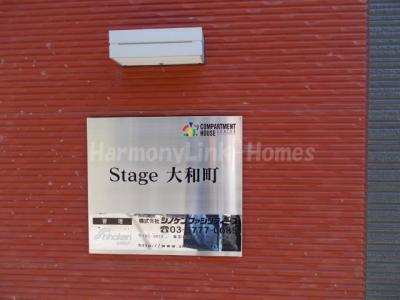 stage大和町のロゴ