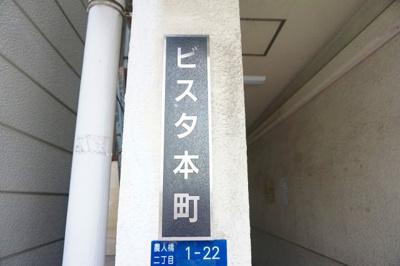 【その他】ビスタ本町