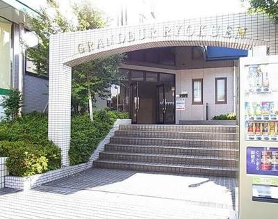 【エントランス】グランデール緑園