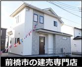 前橋市箱田町 3号棟の画像