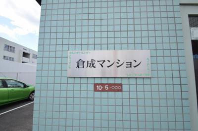 【エントランス】倉成マンション (株)Roots