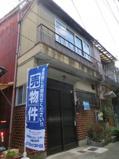 吉田二本松町 テラスハウスの画像