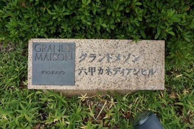 【外観】グランドメゾン六甲カネディアンヒル