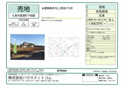 【地図】久喜市菖蒲町下栢間 建築条件なし売地 土地広々175坪