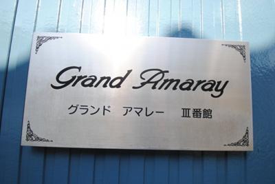 【その他】グランドアマレーⅢ番館