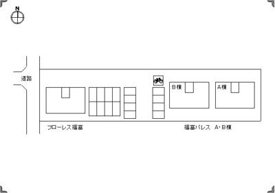 【区画図】福富パレス B棟