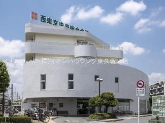 西東京中央総合病院(約m)461