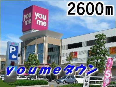 youmeタウンまで2600m