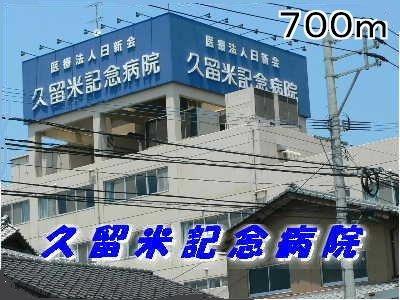 久留米記念病院まで700m
