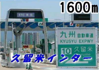 久留米インターまで1600m