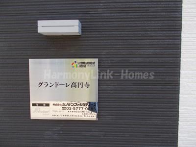 グランドーレ高円寺の建物ロゴ☆