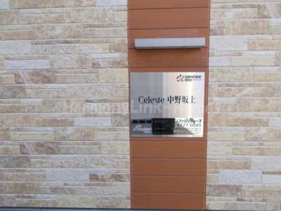 Celeste 中野坂上の建物ロゴ☆