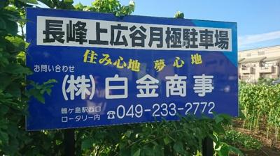 【区画図】長峰上広谷駐車場