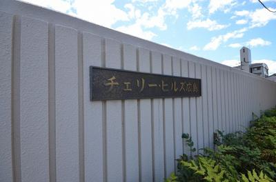 【その他】チェリーヒルズ広島