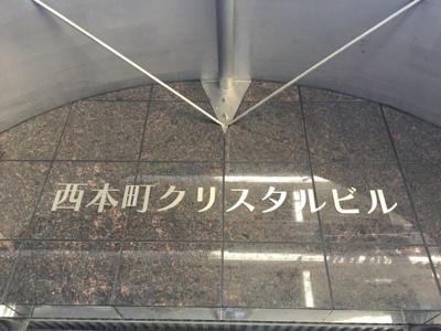 【その他共用部分】西本町クリスタルビル【賃貸】