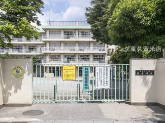 西東京市立栄小学校(約1,080m)
