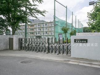 西東京市立青嵐中学校(約438m)