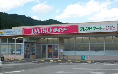 ザ・ダイソー フレンドマート五個荘店(2196m)