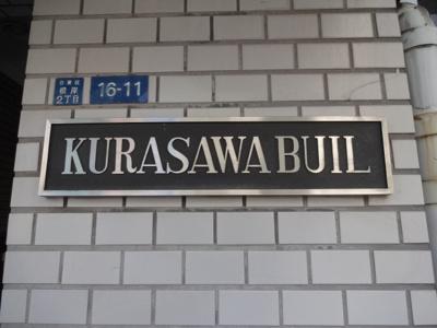 倉澤ビル 物件看板