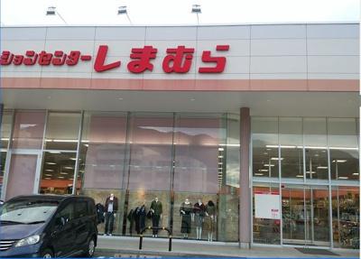 ファッションセンターしまむら甲府東店 約500m