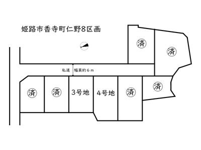 【区画図】姫路市香寺町中仁野 2期/2区画