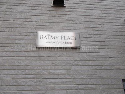 バーミープレイス上板橋のロゴ