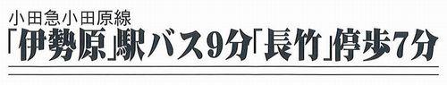 伊勢原市上粕屋 土地(売地)