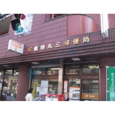 郵便局「板橋常盤台三郵便局まで437m」