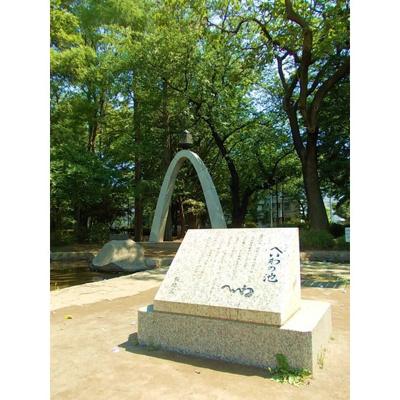 公園「板橋区平和公園まで655m」