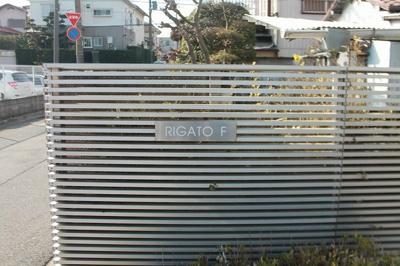 RIGATO Fの外観(同間取り別部屋)