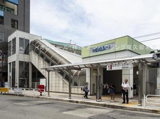西武鉄道新宿線「西武柳沢」駅(約160m)