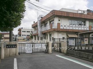 西東京市立本町小学校(約457m)