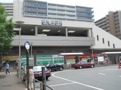 阪急千里線【山田駅】まで320m 徒歩4分♪