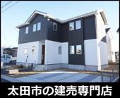 太田市鳥山上町 2号棟の画像