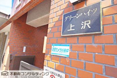 【浴室】グリーンハイツ上沢
