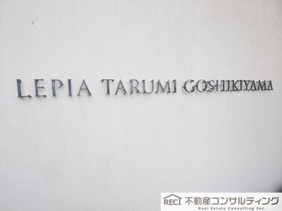 【外観】レピア垂水五色山