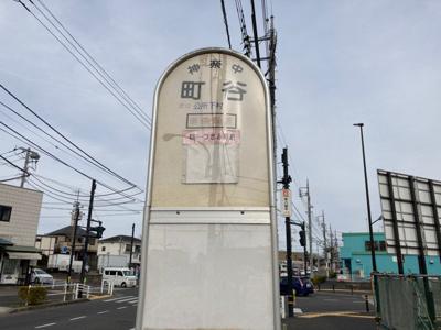 【その他】ライオンズマンション南町田