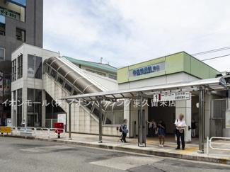 西武鉄道新宿線「西武柳沢」駅(約1,000m)
