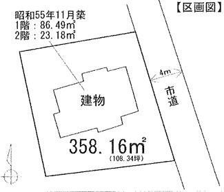敷地358.16㎡(108.34坪)