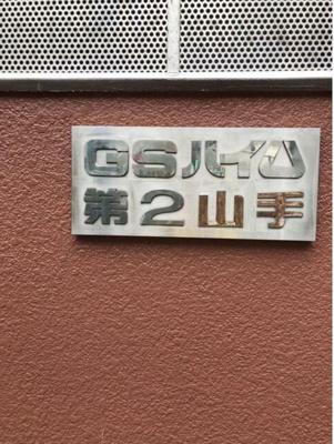 【エントランス】GSハイム山手