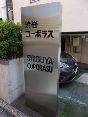渋谷コーポラスの外観です