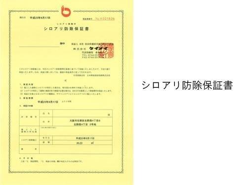 【その他】中川西2売土地