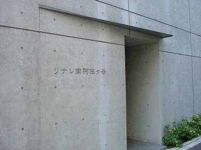 【エントランス】リナレ南阿佐ヶ谷
