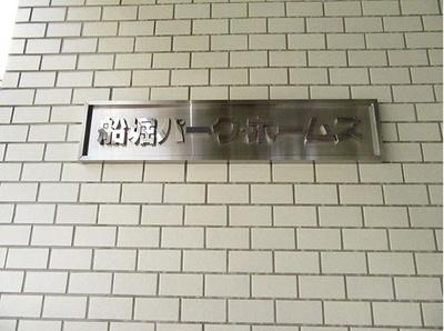 船堀パーク・ホームズのマンションプレートです。