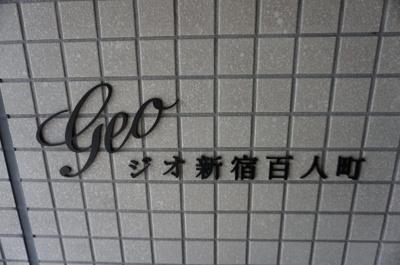 ジオ新宿百人町