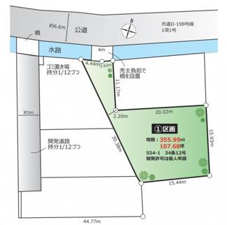 1号区画敷地面積355.99平米 都市計画法34条12号適合物件 詳細は備考にて