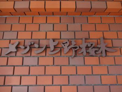 メゾン上野桜木