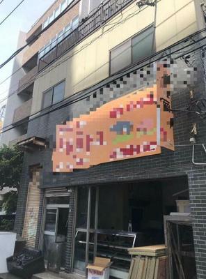 【外観】横浜市中区山下町 貸住宅付店舗