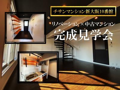 【居間・リビング】チサンマンション新大阪十番館