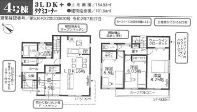 4号棟間取り:三郷新築ナビで検索